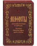 Акафисты Божией Матери и святым, читаемые в скорбях, болезнях. Кожаный переплет на молнии. Золотой обрез