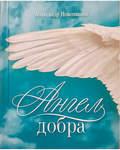 Ангел добра: сборник стихотворений. Александр Новопашин