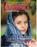 Славянка. Православный женский журнал ноябрь-декабрь 2020