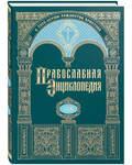 Православная энциклопедия. Том 59 (LIX)