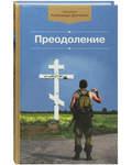 Преодоление. Рассказы. Священник Александр Дьяченко