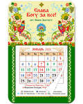 Православный календарь-магнит с отрывным блоком