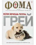 Фома. Православный журнал для сомневающихся. Декабрь 2020