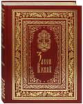 Закон Божий. Иллюстрированное подарочное издание