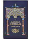 Православный молитвослов крупным шрифтом