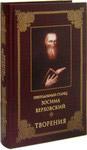 Преподобный старец Зосима Верховский. Творения