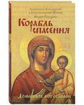 Корабль спасения. Архиепископ Белгородский и Старооскольский Иоанн, Мария Городова