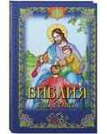 Библия для детей. Протоиерей Владимир Чугунов
