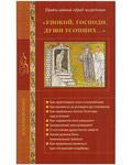Упокой, Господи, души усопших... Православный обряд погребения