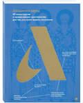 Академия веры. 40 мини-курсов о православном христианстве для тех, кто хочет верить осознанно