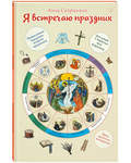 Я встречаю праздник. Православные традиции встречи праздников. Для детей и взрослых всех возрастов. Анна Сапрыкина