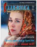 Славянка. Православный женский журнал. Январь-февраль 2021