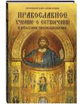 Православное учение о сотворении и классики эволюционизма. Протоиерей Константин Буфеев