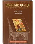 Сретение Господне. Святые отцы о церковных праздниках. Автор-составитель Петр Малков