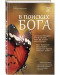 В поисках Бога. Наталья Смирнова