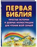 Первая Библия. Простые истории и добрые иллюстрации для чтения всей семьей