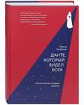 Данте, который видел Бога. Божественная комедия для всех. Франко Нембрини