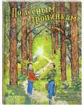 По лесным тропинкам. Познавательная книга о природе с вопросами и ответами
