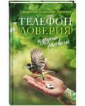 Телефон доверия и другие рассказы. Священник Александр Дьяченко