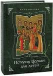 История Церкви для детей. А. Н. Бахметева