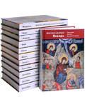 Жития святых (четьи-минеи) святителя Димитрия Ростовского на русском языке, расположенные по новому стилю. Комплект в 12-ти томах