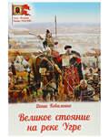 Великое стояние на реке Угре. Денис Коваленко