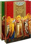 Лекции по истории древней церкви 4-е тома в 2-х книгах. В. В. Болотов