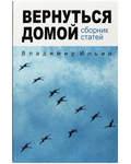 Вернуться домой. Сборник статей. Владимир Ильин