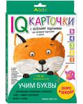 Учим буквы. IQ-карточки с веселыми заданиями для активной подготовки к школе