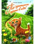 По тропинке прямо в небо. Дмитрий Харченко