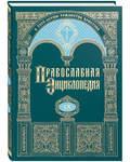 Православная энциклопедия. Том 60 (LX)