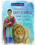 Великомученик и целитель Пантелеимон. Научись у святого. Ирина Судакова