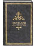 Иноческий молитвослов. Русский шрифт