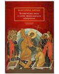 Человеческое тело в свете православного вероучения. Жан-Клод Ларше