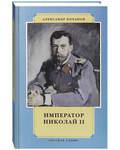 Император Николай II. Александр Боханов