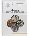 Деяния святых апостолов. Митрополит Волоколамский Иларион