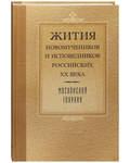 Жития новомучеников и исповедников Российских ХХ века Московской епархии. Ноябрь