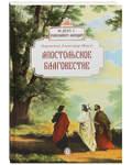 Апостольское благовестие. На досуге у православного календаря. Иеромонах Александр (Фауст)