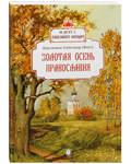 Золотая осень православия. На досуге у православного календаря. Иеромонах Александр (Фауст)