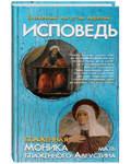 Исповедь. Блаженный Августин Аврелий. (Перевод М. Е. Сергеенко) Блаженная Моника. Мать блаженного Августина