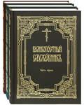 Великопостный служебник. Комплект в 3-х томах. Церковно-славянский шрифт