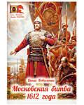 Московская битва 1612 года. Денис Коваленко