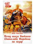 Поход князя Киевского Святослава Игоревича на хазар. Денис Коваленко