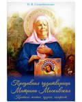 Предивная чудотворица Матрона Московская. Краткое житие, чудеса, акафист. Н. В. Скоробогатько