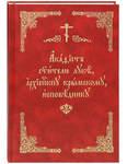 Акафист святителю Луке, архиепископу Крымскому, исповеднику, Церковно-славянский шрифт