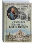 Державный покровитель наук и искусств. Культурная политика Александра III. Ю. Кудрина