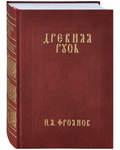 Древняя Русь IХ-ХIII веков. И. Я. Фроянов