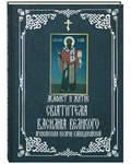 Акафист и житие святителя Василия Великого арихиепископа Кесарии Каппадокийской