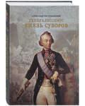 Генералиссимус князь Суворов. Александр Петрушевский