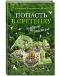 Попасть в Сретенку и другие рассказы. Священник Константин Белый